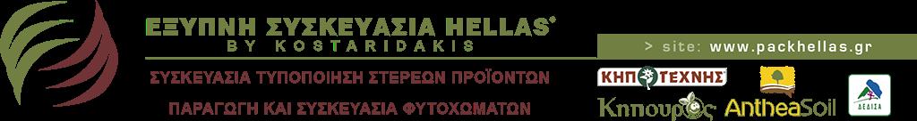 Έξυπνη Συσκευασία Hellas