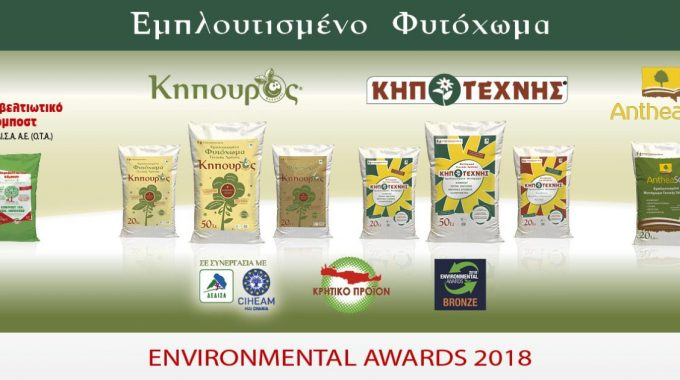 Environmental Awards 2018